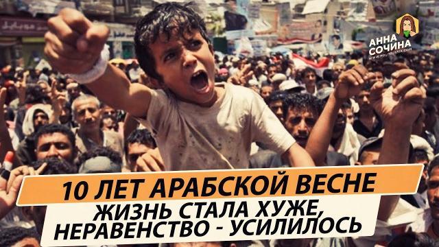 Политическая Россия 30.12.2020. Жители стран Арабской весны: жить стало хуже, неравенство усилилось