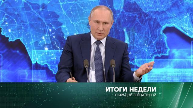 Итоги недели с Ирадой Зейналовой 20.12.2020
