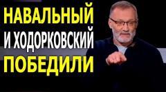 Вечер с Соловьёвым. Навальный с Ходорковским уже победили! У меня есть к Путину вопросы от 23.12.2020