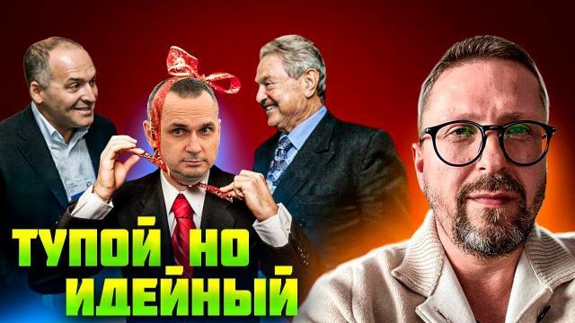 Анатолий Шарий 26.12.2020. Сенцов знает, что хочет Путин и знает, как все обустроить