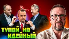 Анатолий Шарий. Сенцов знает, что хочет Путин и знает, как все обустроить от 26.12.2020