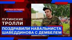 Путинские тролли поздравили навальниста Шаведдинова с дембелем
