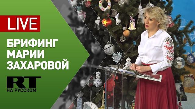 Видео 24.12.2020. Брифинг официального представителя МИД Марии Захаровой