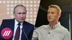 Дождь. Путин попытается уйти в бытовуху. Будет ли тема Навального на пресс-конференции президента от 17.12.2020