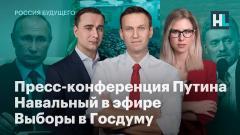 Навальный LIVE. Пресс-конференция Путина. Навальный в эфире. Выборы в Госдуму от 17.12.2020