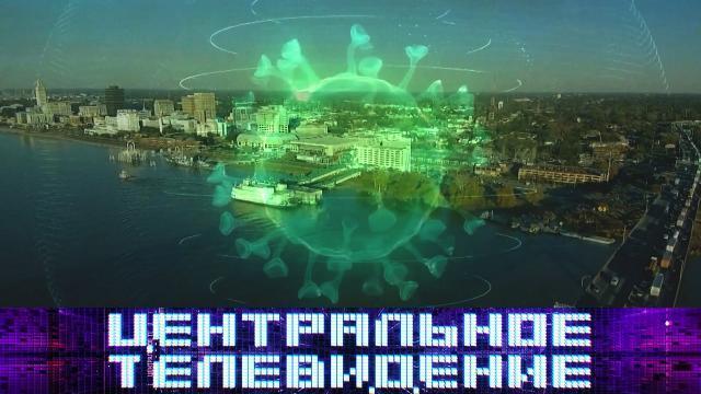 Центральное телевидение с Вадимом Такменёвым 26.12.2020