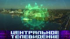 Центральное телевидение от 26.12.2020