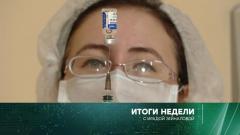 Итоги недели с Ирадой Зейналовой 06.12.2020