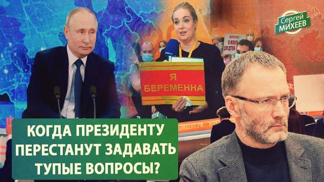 Политическая Россия 22.12.2020. Когда президенту перестанут задавать тупые вопросы