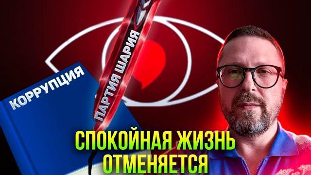 Анатолий Шарий 24.12.2020. Спокойная жизнь отменяется