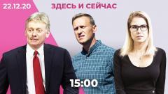 Дождь. Кремль и ФСБ комментируют разговор Навального с Кудрявцевым. Соратников Соболь судят в Москве от 22.12.2020