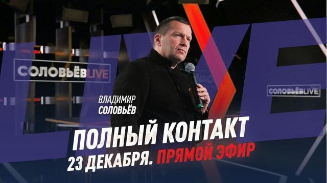 Полный контакт с Владимиром Соловьевым 23.12.2020. Тайна синих трусов Навального. Как Новичок оказался на бутылке