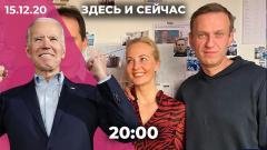 Дождь. Молчание Кремля на расследование Навального. Что будет с правом на аборты. Байден избран президентом от 15.12.2020