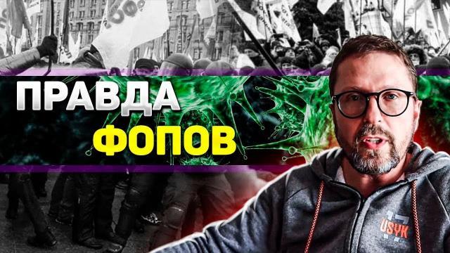 Анатолий Шарий 21.12.2020. Правда ФОПов
