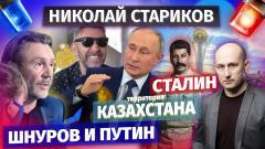 Сталин. Территория Казахстана. Шнуров и Путин
