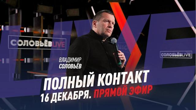 Полный контакт с Владимиром Соловьевым 16.12.2020. Ошибка резидента. Расследование Навального - операция западных спецслужб