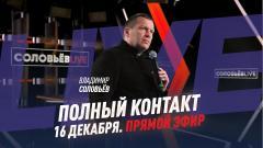 Полный контакт. Ошибка резидента. Расследование Навального - операция западных спецслужб 16.12.2020