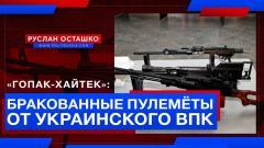 «Гопак-хайтек»: бракованные пулемёты для турков от украинского ВПК