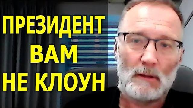 Видео 22.12.2020. Сергей Михеев. Президент вам не клоун! Тупые вопросы журналистов