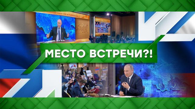 Место встречи 17.12.2020. Ежегоднаяпресс-конференцияс Владимиром Путиным