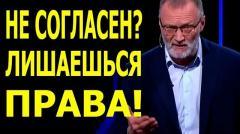 Сергей Михеев. Кто не разделяет эту трактовку, не имеет права участвовать в общественно-политической жизни