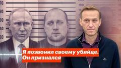 Навальный LIVE. Я позвонил своему убийце. Он признался от 21.12.2020
