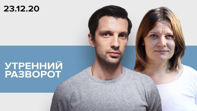 Утренний разворот 23.12.2020. Алексей Нарышкин и Ирина Воробьева