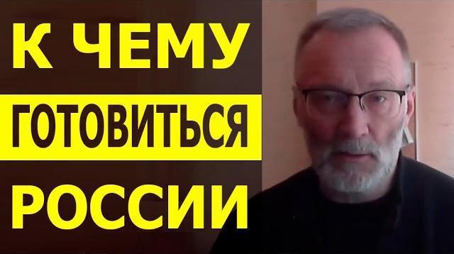 Видео 28.12.2020. Сергей Михеев. К чему готовиться в следующем году. Как будут развиваться события у границ нашей страны