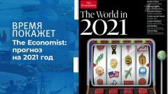 Время покажет. Мир в 2021 году от 23.12.2020