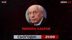 Эпицентр украинской политики. Николай Азаров 07.12.2020