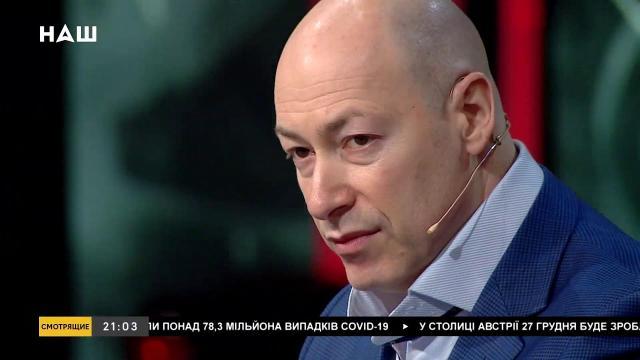 Дмитрий Гордон 27.12.2020. Зеленский уверенно движется по пути Ющенко