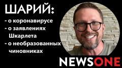 Большой вечер. Шарий: что в голове у Зеленского, если после всех зашкваров Тимошенко, президент опять его выдернул от 28.12.2020