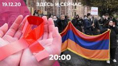 Дождь. Появилась вакцина от ВИЧ? Уйдет ли Пашинян? Освобожденный фигурант «московского дела» от 19.12.2020