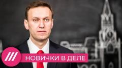 Дождь. Как Навальный переиграл ФСБ и Путина от 26.12.2020