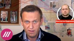 Дождь. Он не должен был выжить. Что значат признания вероятного отравителя Навального от 21.12.2020