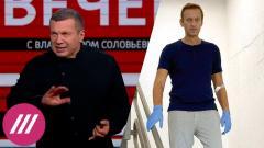 Дождь. Молчание федералов: ведущий Соловьев в одиночку ответил на расследование отравления Навального от 16.12.2020