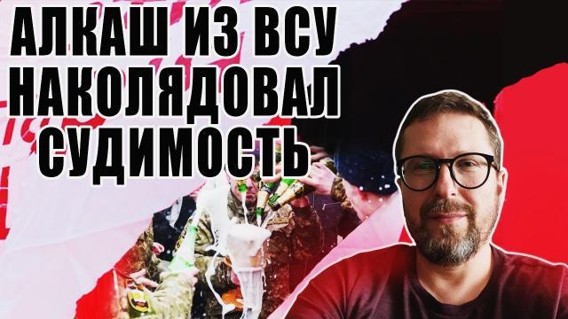 Анатолий Шарий 26.12.2020. Герой BCУ выпросил награду