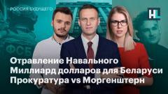 Навальный LIVE. Отравление Навального. Миллиард долларов для Беларуси. Прокуратура против Моргенштерна от 24.12.2020