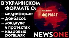 Украинский формат от 23.12.2020