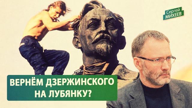 Политическая Россия 21.12.2020. Вернём Дзержинского на Лубянку