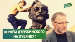Вернём Дзержинского на Лубянку