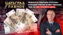 Царьград. Главное. Бедность накрыла Россию: каждый третий живет меньше, чем на 650 рублей в день 11.12.2020