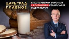 Царьград. Главное. Власть решила бороться с ростом цен: кто попадет под раздачу 10.12.2020