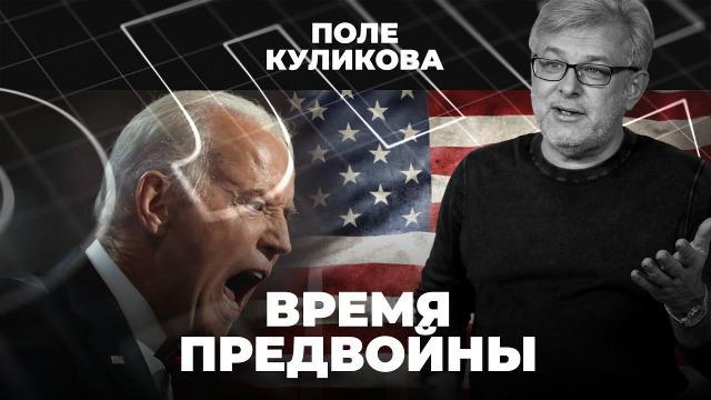 Соловьёв LIVE 23.12.2020. Ланцет препарировал Навального. Хотят ли американские войны? Поле Куликова