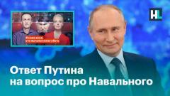 Навальный LIVE. Путин отвечает на вопрос о расследовании и отравлении Навального от 17.12.2020