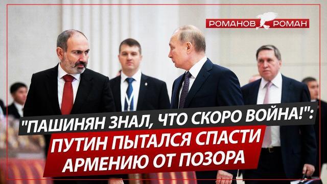 Политическая Россия 29.12.2020. Пашинян знал, что скоро война: Путин пытался спасти Армению от позора