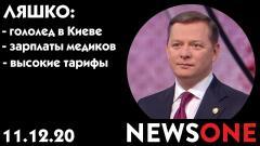 Большой день. Олег Ляшко от 11.12.2020