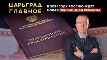 Царьград. Главное 24.12.2020. В 2021 году Россию ждёт новая пенсионная реформа