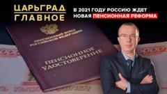 Царьград. Главное. В 2021 году Россию ждёт новая пенсионная реформа 24.12.2020