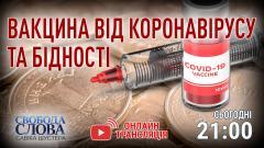 Вакцина от коронавируса и бедности